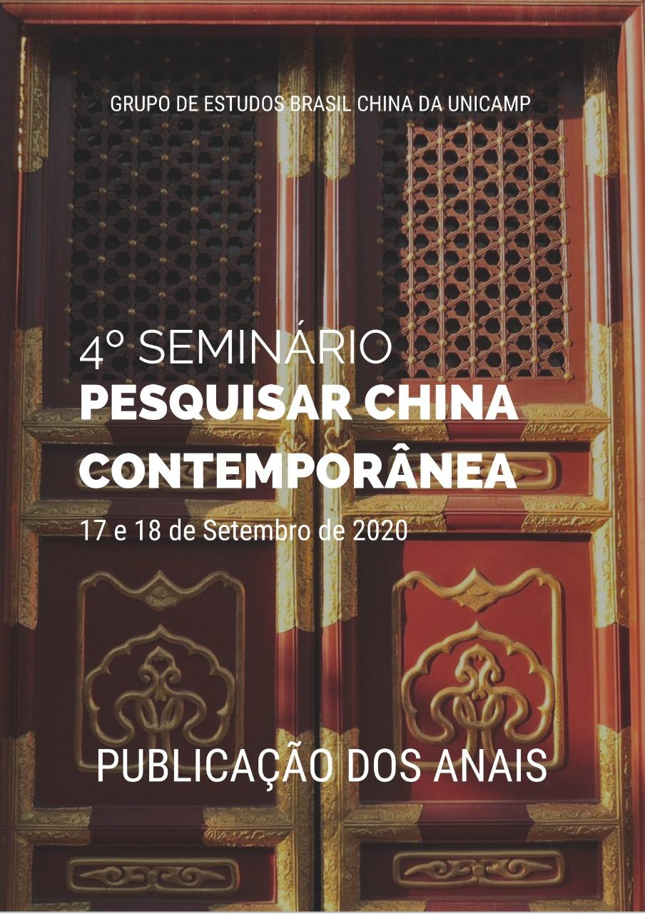 Visualizar n. 4 (2020): Seminário Pesquisar China Contemporânea